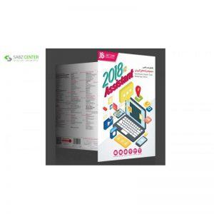 مجموعه نرم افزاری کاربردی Assistant 2018 v2 نشر جی بی - 0