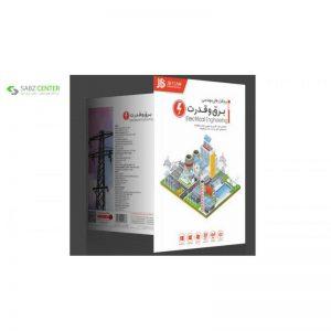 مجموعه نرم افزار های برق و قدرت نشر جی بی - 0