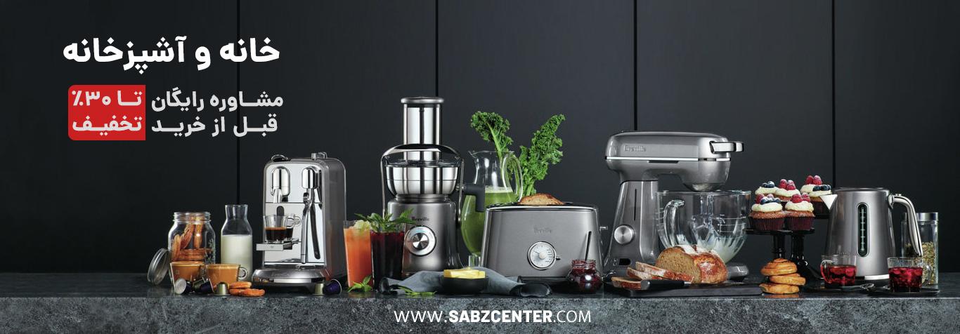 محصولات خانه و آشپزخانه