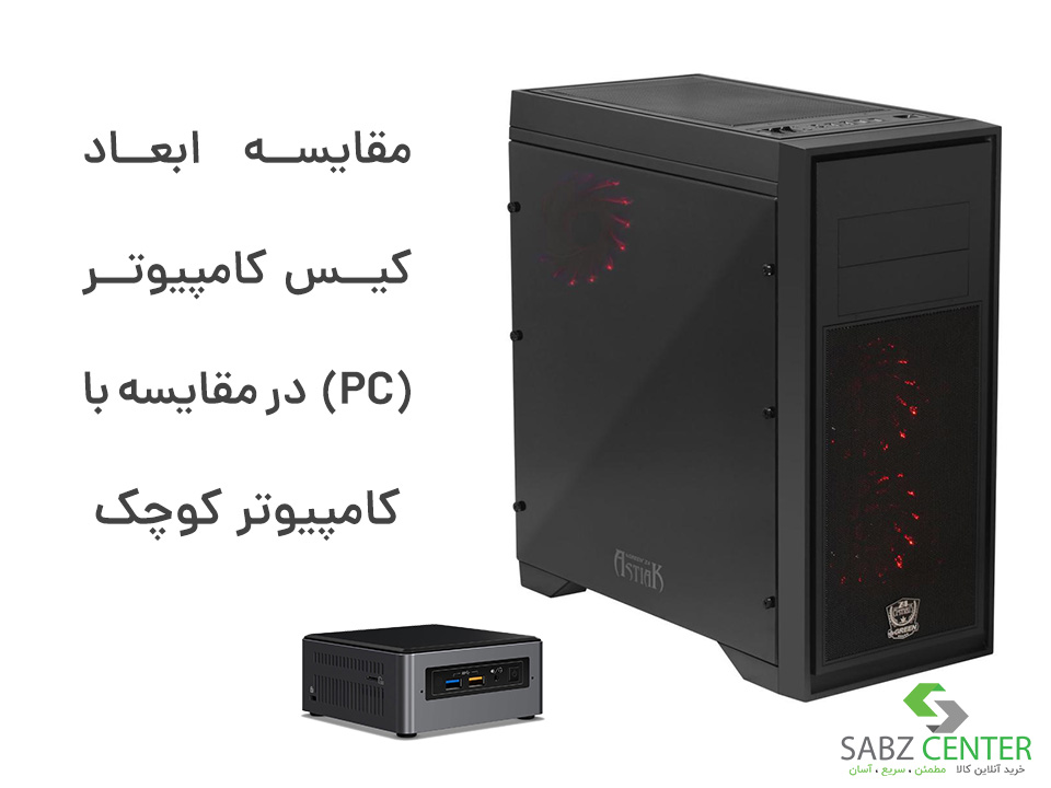 مقایسه ابعاد کیس کامپیوتر (PC) در مقایسه با کامپیوتر کوچک